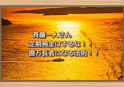 斉藤一人さん 定期預金はするな!!億万長者になる法則!! - コンクラーベ