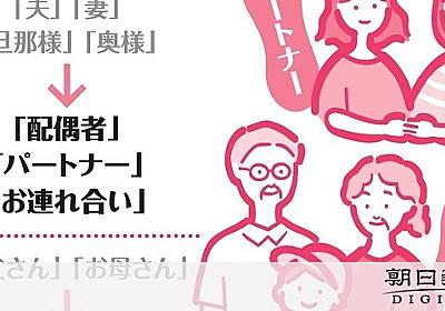 「夫」「妻」はダメ? 性別・関係決めつけない呼び方へ:朝日新聞デジタル