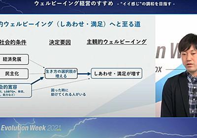 なぜ日本は「実感としての豊かさ」を感じにくいか 「幸せ」に決定的な影響を与える要因と、3つの社会的条件 - ログミーBiz