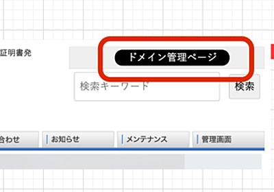 社名変更して co.jp ドメインを複数保有する技術 - ANDPAD Tech Blog