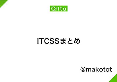 ITCSSまとめ - Qiita