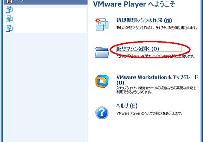 VirtualPC上の仮想マシンをVMwareに移行する|マコトのおもちゃ箱 ~ぼへぼへ自営業者の技術メモ~
