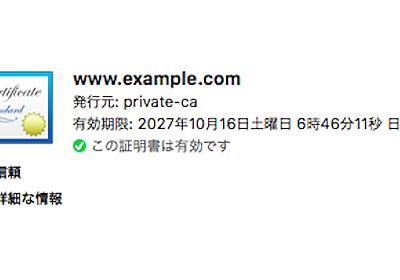 5分でわかる!プライベート認証局(CA)の構築とサーバー証明書の発行方法 | あぱーブログ