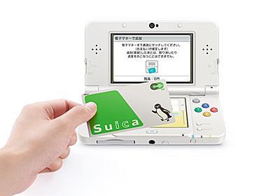 Newニンテンドー 3DS がSuica払いに対応。12月9日から - Engadget 日本版