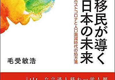 『移民が導く日本の未来 ポストコロナと人口激減時代の処方箋』 - HONZ