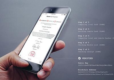 MIT、ブロックチェーン卒業証書を授与--改ざん不可能で真正性を保証、共有も容易 - CNET Japan
