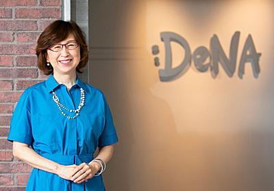 DeNA南場会長が語る、断り続けた経団連副会長に就任した理由:日経ビジネス電子版