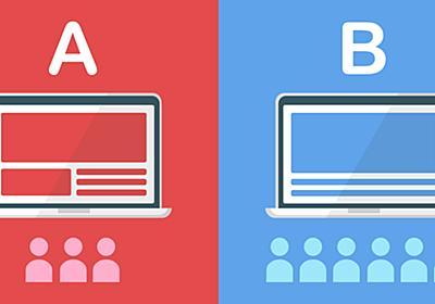 Webマーケティング担当者は必見!ABテストの正しい設計方法を解説します | 東京上野のWeb制作会社LIG