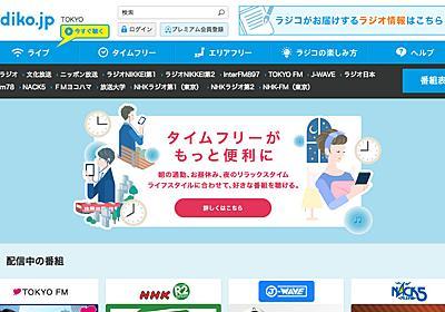 "【radiko.jp】24時間以内なら ""合計3時間"" まで再生可能、ラジコのタイムフリー機能が改善 | t011.org"