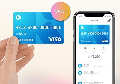 送金を身近に リアルカードで決済シーンも拡大 「Kyash」の戦略を聞く (1/3) - ITmedia Mobile