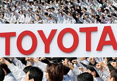 トヨタ前代未聞の労使交渉、「変われない社員」への警告  :日本経済新聞
