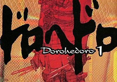 林田球「ドロヘドロ」18年の連載に幕!最終巻はガイド本と同発、新連載も予告 - コミックナタリー