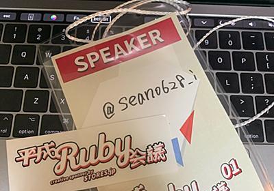 平成Ruby会議01 に登壇しました - エニグモ開発者ブログ