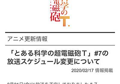 東京MX、新型肺炎でアニメ「とある科学の超電磁砲T」放送延期 「制作上の都合がつかず」 - ITmedia NEWS