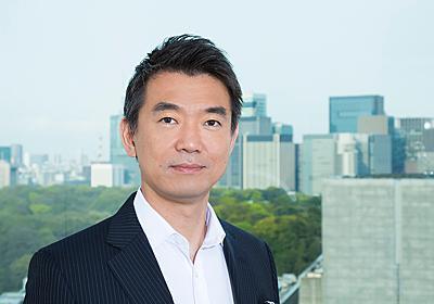 橋下徹「津田大介さんはどこで間違ったか」 必要なのは「手続き的正義」の考え方 | PRESIDENT Online(プレジデントオンライン)
