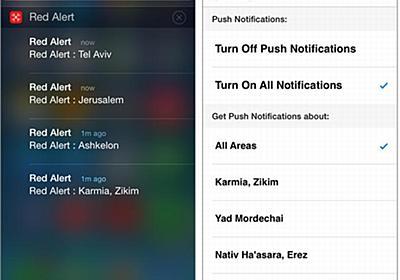 Yoアプリ、イスラエルへのミサイル発射をリアルタイムで通知 - ITmedia NEWS
