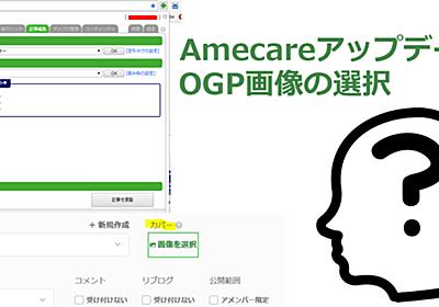 アメブロで活用してるAmecareとOGP画像が選べるようになった件 | くまはちのアメブロとFacebookの活用術