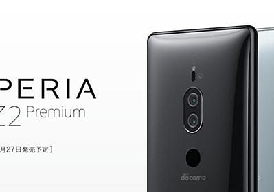 Xperia XZ2 Premium SO-04Kの発売日は、7月27日(金)発売予定。価格 - ビジョンミッション成長ブログ