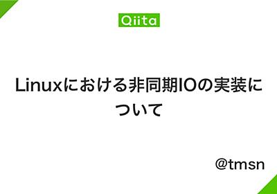 Linuxにおける非同期IOの実装について - Qiita