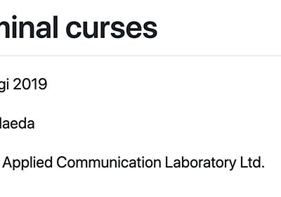 Terminal curses––Terminalの基礎とRuby、そしてcursesについて - Part2 - ログミーTech