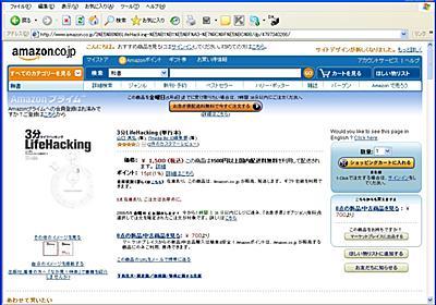 3分LifeHacking:Amazonの長いURLを短縮表示する - ITmedia Biz.ID