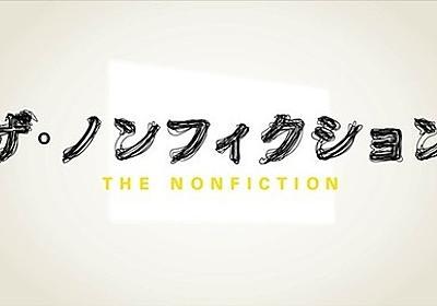 フジテレビ、海外FXで2万円が700万円となったまるでフィクションみたいな怪しい話を「ザ・ノンフィクション」で放送してしまう : 市況かぶ全力2階建