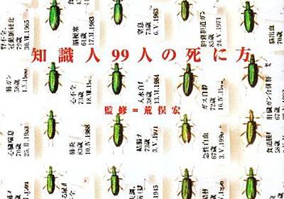 Amazon.co.jp: 知識人99人の死に方 (角川文庫): 荒俣宏 (監修): Books