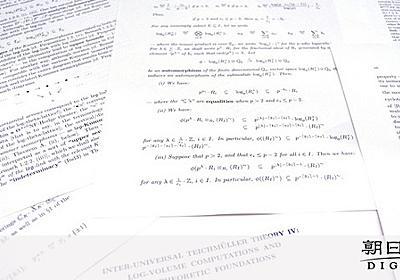 数学の超難問・ABC予想を「証明」 望月京大教授:朝日新聞デジタル