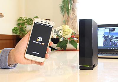 パッケージ(アドオン)機能「Remote Link 3」で外出先からのアクセスも可能となった超高速NAS「HDL-AA」「HDL2-AA」 | IODATA アイ・オー・データ機器