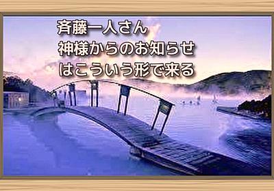 斉藤一人さん 神様からのお知らせはこういう形で来る - コンクラーベ