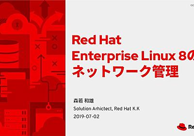 Red Hat Enterprise Linux 8 のネットワーク管理 - Speaker Deck