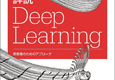 O'Reilly Japan - 詳説 Deep Learning