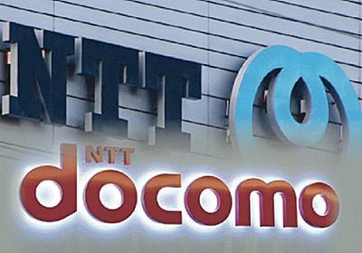 NTT、ドコモ完全子会社化29日決定へ TOB4兆円超  :日本経済新聞