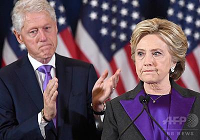 クリントン氏、全米得票数で勝るも敗北 制度改正求める声も? 写真1枚 国際ニュース:AFPBB News