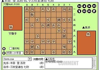 棋聖戦1次予選三枚堂達也七段~次の一手 - 小太刀の日々好日
