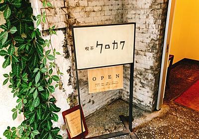 鶴舞:究極のこだわり「喫茶クロカワ」の夏限定かき氷を洗練された空間で|ナゴヒト