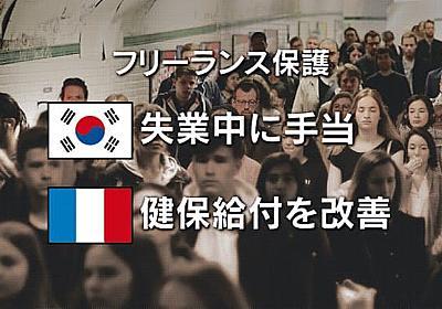 フリーランス、社会保障受けやすく 先進国で権利保護  :日本経済新聞