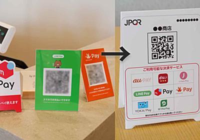 「JPQR」は成功するのか。コード決済統一の理想と懸念 - Impress Watch