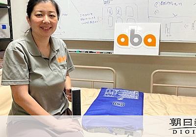 介護の世界に工学を 33歳社長、目指すは現代のナイチンゲール:朝日新聞デジタル