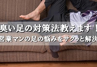 臭い足の対策方法教えます!営業マンの足が臭い原因と必ず改善するある対策法とは?|現役営業マンお悩み解決ブログ