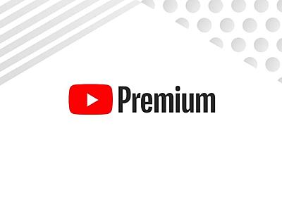 YouTube Premiumとは?有料会員の無料お試しレポート~広告消す・動画ダウンロード・音楽聴き放題~