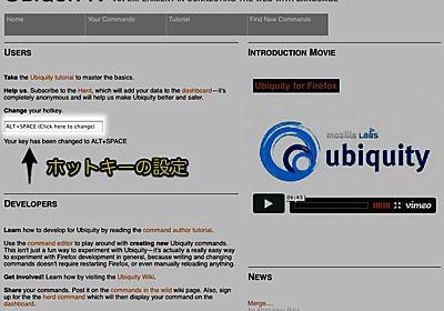 Firefox Hacks:ブラウザの新境地? Ubiquityが変える衝撃のブラウザ体験 (1/2) - ITmedia エンタープライズ