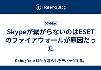 Skypeが繋がらないのはESETのファイアウォールが原因だった - Debug Your Life // 暮らしをデバッグする。