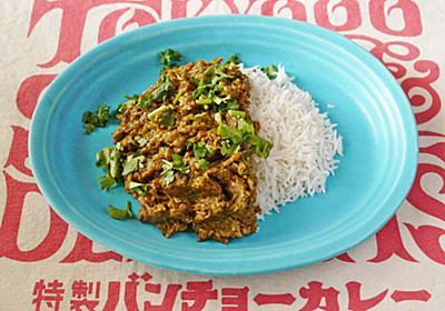 ナス好きにおくるナスをたくさん食べるためのナスのカレー「ベイガンバルタ」【東京カリ〜番長】 - メシ通   ホットペッパーグルメ