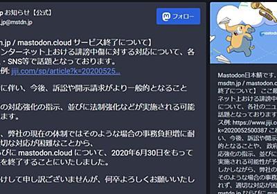 マストドン「mstdn.jp」、6月30日に終了 「中傷に対する法制強化に対応できない」 - ITmedia NEWS