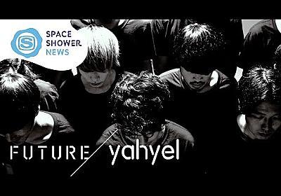 新鋭yahyel インタビュー。独特な世界観のルーツを辿る【SPACE SHOWER NEWS】