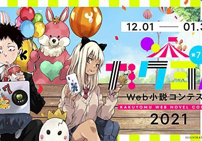 賞金総額600万円、KADOKAWAが主催する日本最大級のWeb小説コンテストが「カクヨム」にて12月に開催!