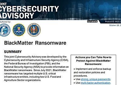 CISA、FBI、NSAがBlackMatterランサムウェア対策アドバイザリー公開