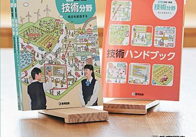 日本語で書けちゃうプログラミング言語「なでしこ」が中学の教科書に採用! - やじうまの杜 - 窓の杜