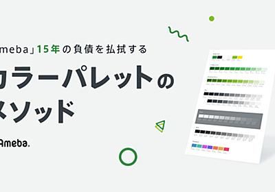 「Ameba」15年の負債を払拭するカラーパレットのメソッド | CyberAgent Developers Blog